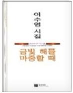 금빛 해를 마중할 때 - 여류 시인 이수영 시집 초판1쇄