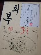 회복(恢復) 초판1986 초판 간도영유권추진위원회편