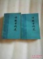 中國古代史 上下 (중문간체, 1979 초판) 중국고대사 상하 (전2권)