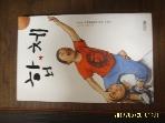 사계절 / 합체 / 박지리 소설 지음 -10년.초판
