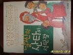 두산동아 / 날씬한 산타의 성탄절 / 임정진 창작동화 -05년.초판