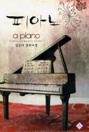 피아노 a piano /김진미