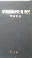 중국격의불교의 연구(中國格義]佛敎의 硏究) 초판(1991년)