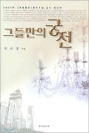 그들만의 궁전 - 2005년 여성동아 장편소설 공모에서 당선한 한수경의 작품 1판1쇄