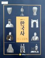 고등학교 한국사 교과서 (지학사-송호정)