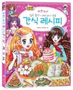 예쁜 소녀 간식 레시피 - 침이 꼴깍~ 따라 하기 쉬운 (아동/상품설명참조/2)