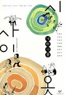 사이시옷 - 만화가들이 꿈꾸는 차별 없는 세상 (만화/큰책/상품설명참조/2)