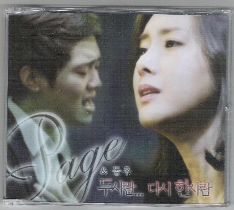 페이지 (Page 이가은) &동우 - 두사람...다시 한사람 [디지털 싱글]