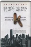 웰컴 코리안 고홈 코리안 - 미주 교포사회 코멘터리 제판 인쇄