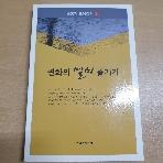 변화의 멀미 즐기기 (손홍재 교육칼럼)  | 수필과비평사 | 2015-08-15