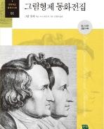 그림형제 동화전집(총 210편 전편 수록, 2판) : 어른들을 위한 동화 (현대지성 클래식 1)