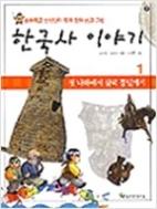 초등학교 선생님이 함께 모여 쓰고 그린 한국사 이야기(1.2권)