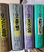 소학관 헨리키신저 비록전집 (4권세트) 일본어판 - 키신저 백악관시절