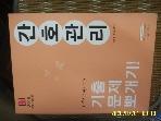 스쿠리지 / 2019 빅마마 민경애 간호관리 기출문제뽀개기 / 민경애. 김철규 -문제풀이다함. 꼭 상세란참조
