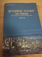 동서남북을 바라보라(미주 이민목회론)