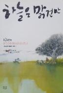 하늘은 맑건만 - 나라 읽은 설움, 가난과 배고픔 속에서도 꿈을 찾고 키워나던 청소년들의 이야기 초판 3쇄