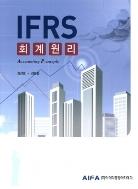 IFRS 회계원리 -김강호 김승철 #