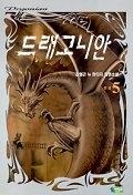 드래고니안1-5(완결)-김형곤-