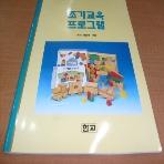 조기교육 프로그램 - 비매품