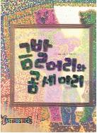 금발 머리와 곰 세 마리 - 시냐크의 화풍으로 보여 주는 (Masterpiece, 32)   (ISBN : 9788958448365)