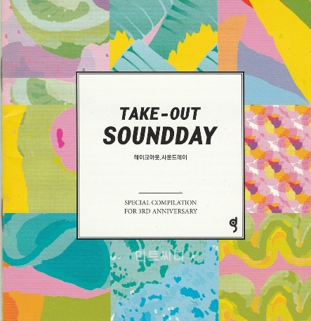 Take-Out Sound Day (테이크아웃. 사운드데이)