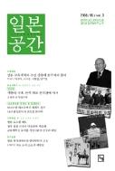 일본공간 2008/05/vol.3