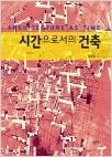 시간으로서의 건축 - 이 책은 근대건축과 현대건축, 그리고 미래에 나타날 시간건축을 배경으로 시간개념의 생성과 발전을 그 주유 내용으로 다루고 있다