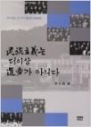 민족주의는 더이상 진보가 아니다 - 李大根 교수의 隨想/評論集 I,民族主義,進步 (초판1쇄)