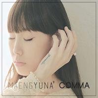 COMMA - 맹유나 2집