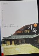 韓國의 전통가옥 기록화 보고서 27 영동규당고택  (CD 無) 9788981248598  / 소장자 스템프 有  /사진의 제품 중 해당권  ☞ 서고위치:RJ 6