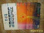 동부화재 우성지도 / 1998 차세대 교통안전지도 -사진. 꼭상세란참조