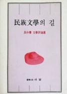 민족문학의 길(구중서 문학평론집) 초판(1979년)