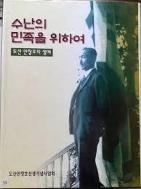 수난의 민족을 위하여: 도산 안창호의 생애 (1999 초판)