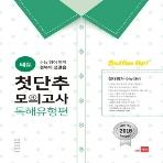 2018년 쎄듀 첫단추 모의고사 독해유형편 (최신 개정판)/ 최신간 새책 / 당일발송