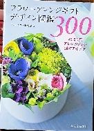 꽃꽂이 선물 디자인 도감 300  - 꽃선물용 생화 제작아이디어 - 일본어판- -새책수준-아래사진참조-