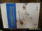 JMK / NURSING ETHICS 간호실무윤리 제4판 / Janie B. Butts 외. 김혜옥. 김요나 외 -꼭 설명란참조
