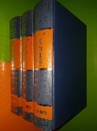 데이크 구약성경주석 1~3권(전3권/사진,설명참조)