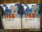 교육과학사 2책/ 제2판 IFRS 회계원리 + 해답 / 정혜영. 김정교 -사진.꼭상세란참조