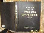 중국판 文物出版社 문물출판사 고고학 제28호 중국고고학중 14년대 ... 1965-1991 -사진.꼭 설명란참조