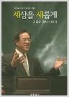 세상을 새롭게 - 세신교회 김종수 목사의 간증을 담은 책이다.  초판1쇄