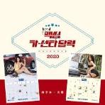 맥심 코리아 2020년 카렌다 맥심 2020년 달력 (맥씸 카센타 달력 2020) (신261-5)