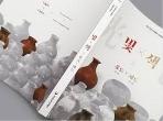 빛×색 = 홍도×채도 (2020 국립진주박물관 기획특별전)