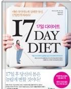 17일 다이어트 - 건강하고 멋진 몸매를 가질 수 있는 쉽고 간편한 17일 다이어트 프로그램! 초판3쇄