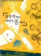 상상력 먹고 이야기 똥 싸기 (아동/상품설명참조/2)