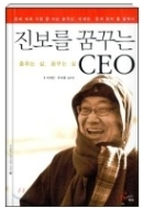 진보를 꿈꾸는 CEO - 진보를 꿈꾸는 CEO, 이계안과 <88만원 세대> 우석훈이 만났다! 초판1쇄