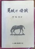 마적과 왜적 (馬賊과 倭賊) 1990년초판본