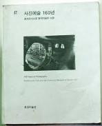 사진얘술 160년- 샌프란시스코 현대미술관 소장 (1997.7.10~9.7 호암갤러리 전시도록) (1997 초판)