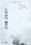 파랑물고기 - 문학공원 시선 76 (시/2)