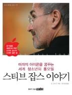 스티브 잡스 이야기 - 미래의 아이콘을 꿈꾸는 세계 청소년들의 롤모델 (에세이/상품설명참조/2)