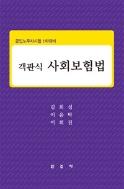 객관식 사회보험법 초판 - 김희성 외 #